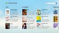 微软与中国移动推出Windows阅读客户端