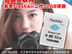 直通互联网 东芝FlashAir二代32GB评测