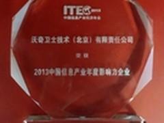 WatchGuard双喜临门荣获两项大奖