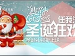 圣诞狂欢 任我游国美在线购机送豪礼