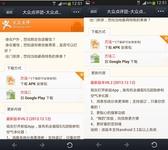 WiFi万能钥匙台湾火爆稳居第一工具软件