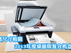 突破尺寸极限 2013年度桌面复合机盘点