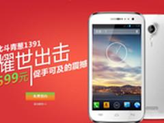 599元 北斗青葱1391四核手机发布
