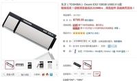 极速高效大容量 东芝EX2 128GB促销799