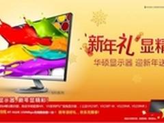 圣诞新年双节特惠华硕显示器新年显精彩