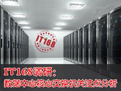 IT168调研:数据中心核心交换关注点分析