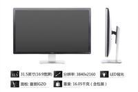 4K超清旗舰作 戴尔UP3214Q南京20999元