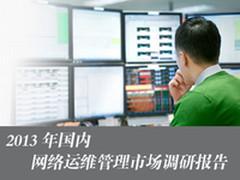 2013年国内网络运维管理市场调研报告
