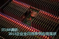 IT168调研:2013企业全闪存阵列应用现状