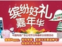中国电信天翼客户俱乐部双旦特惠