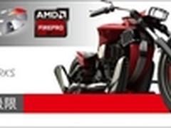 蓝宝AMD FirePro显卡 将设计推至极限