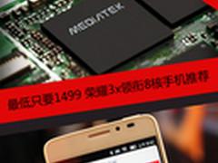 最低只要1499 荣耀3x领衔8核手机推荐