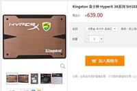 满足不同层次需求 金士顿HyperX 3K促销