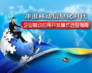 企业移动信息化应用开发模式选型指南