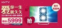 8核4K55��KKTV降至5999元恭贺新年