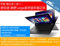 平板笔记本2合1 联想Yoga系列选购指南
