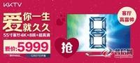 5999元!KKTV55��8核4K高性价比之选