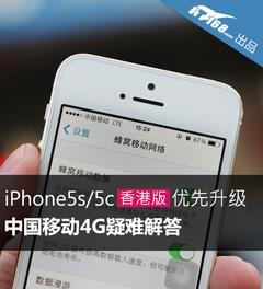 港行iPhone5s优先升级 移动4G现场体验