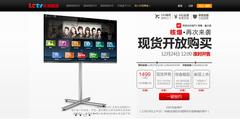 乐视核爆第一弹 S40超级电视预约1499元