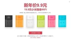 小米随身WiFi新年价9.9元 今天中午开卖