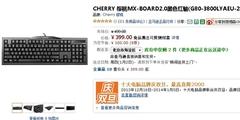 机械普及 Cherry红轴MX2.0键盘仅399元