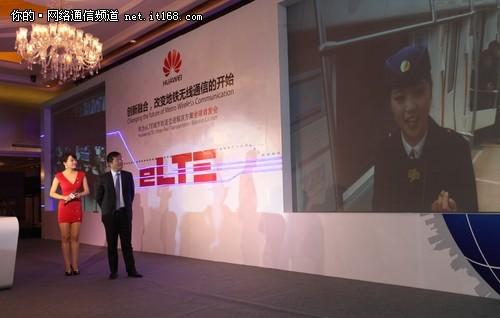 郑州/▲发布会现场与郑州地铁一号线演示车地视频对话