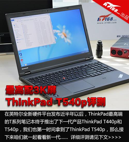 最高配3K屏 ThinkPad T540p商用本评测
