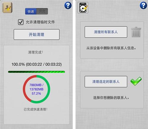 PP助手:iOS7不越狱怎么清理系统垃圾?