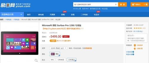 微软Surface Pro 128G专业版特价5499