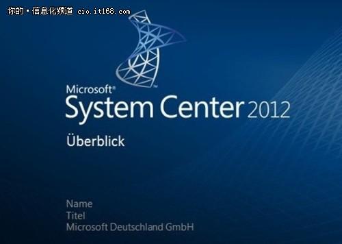 System Center 2012 R2自动化监控系统