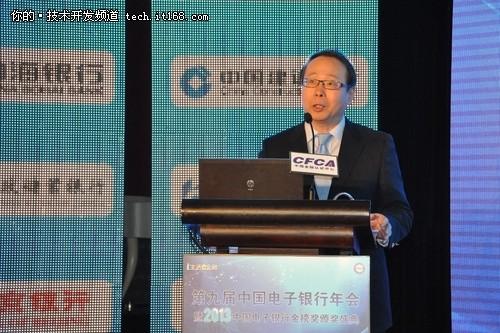 第九届中国电子银行年会在京隆重举行