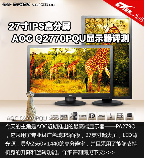 27寸IPS高分屏 AOC Q2770PQU显示器评测