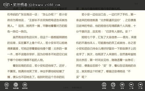 Surface 2看小说 五款Windows应用推荐
