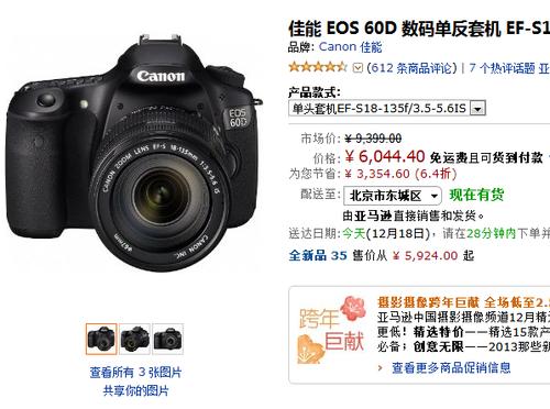 中端经典 佳能EOS60D单反仅售6044.4元