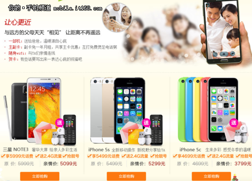 """广东联通双旦促销  手机买一送""""一"""""""