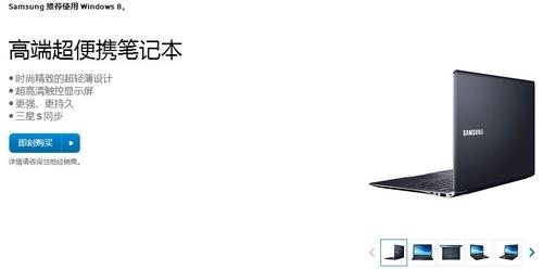 三星Ativ Book 9 Style 皮革外观设计