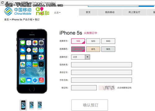 开启预定 iPhone 5s移动4G版选购答疑