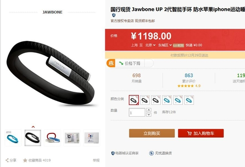 Jawbone UP 2代智能手环天猫仅1198元起