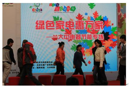 2013北京购物季大中电器节能专场举办