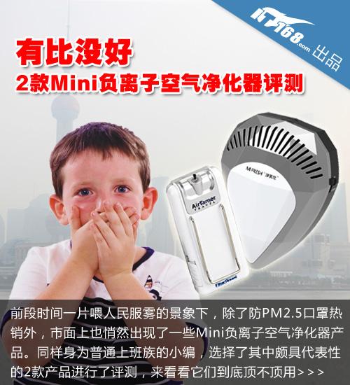 2款Mini负离子空气净化器评测-疑问篇