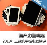 国产力量崛起 2013三系统平板电脑横评