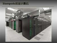 戴尔HPC加速器解决方案助力用户成长