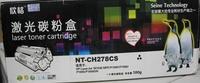 高品质专业耗材欣格NT-CH278CS硒鼓评测