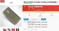三星S4保护套仅9.9 腊八节手机配件推荐
