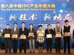 帝联科技获2013年度IDC产业优秀CDN平台