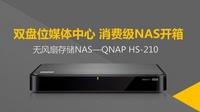 双盘NAS媒体中心 QNAP HS-210开箱体验
