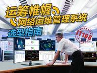 《网管员书架》11:运维管理选型指南