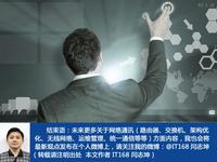 迈向新IT华三拓展地市保持中国市场领先