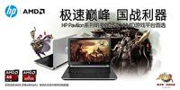 双显卡交火AMD平台HP Pavilion卖点解析