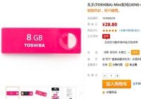 简约设计 东芝 mini 8G抢购价仅28.8元